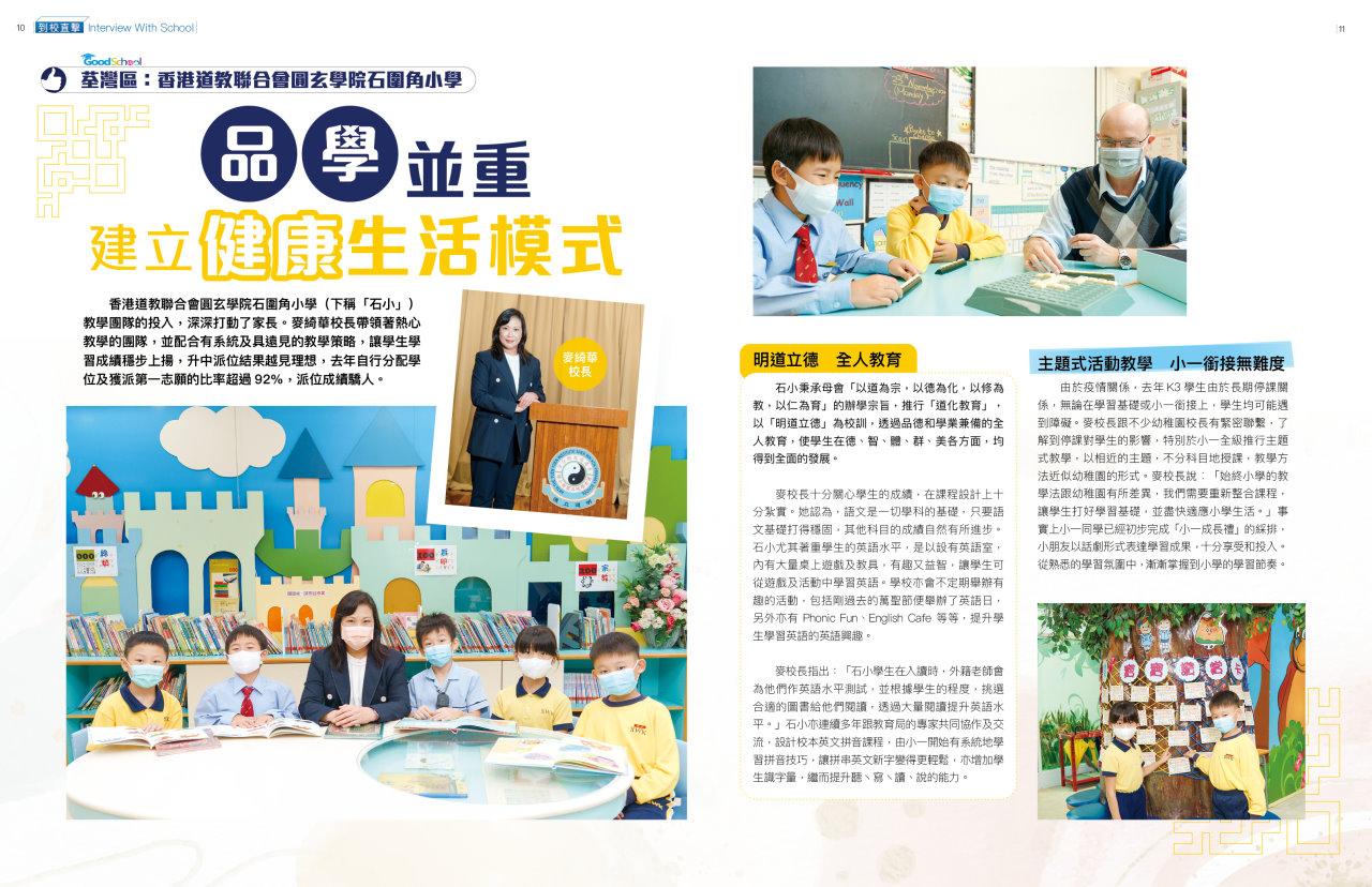 《Good School》 - 品學並重 建立健康生活模式